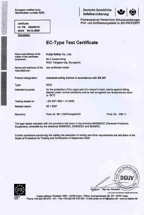 K533-CE Certificate